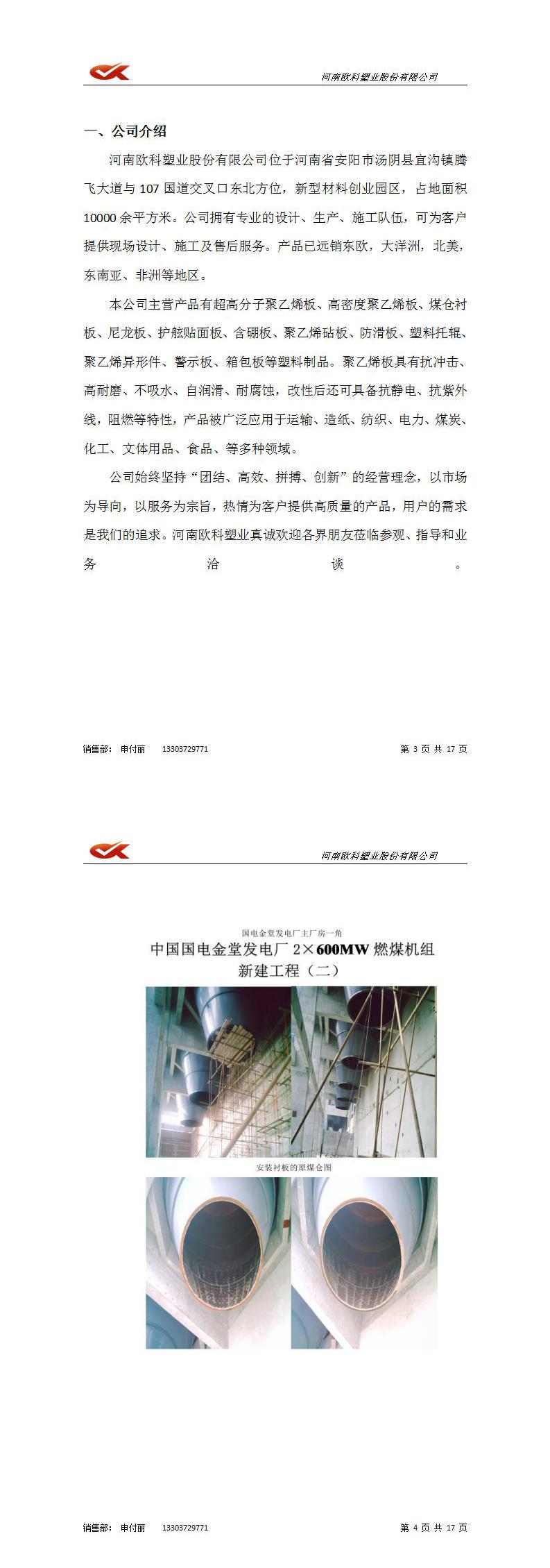 内衬板-申付丽0126_0_02