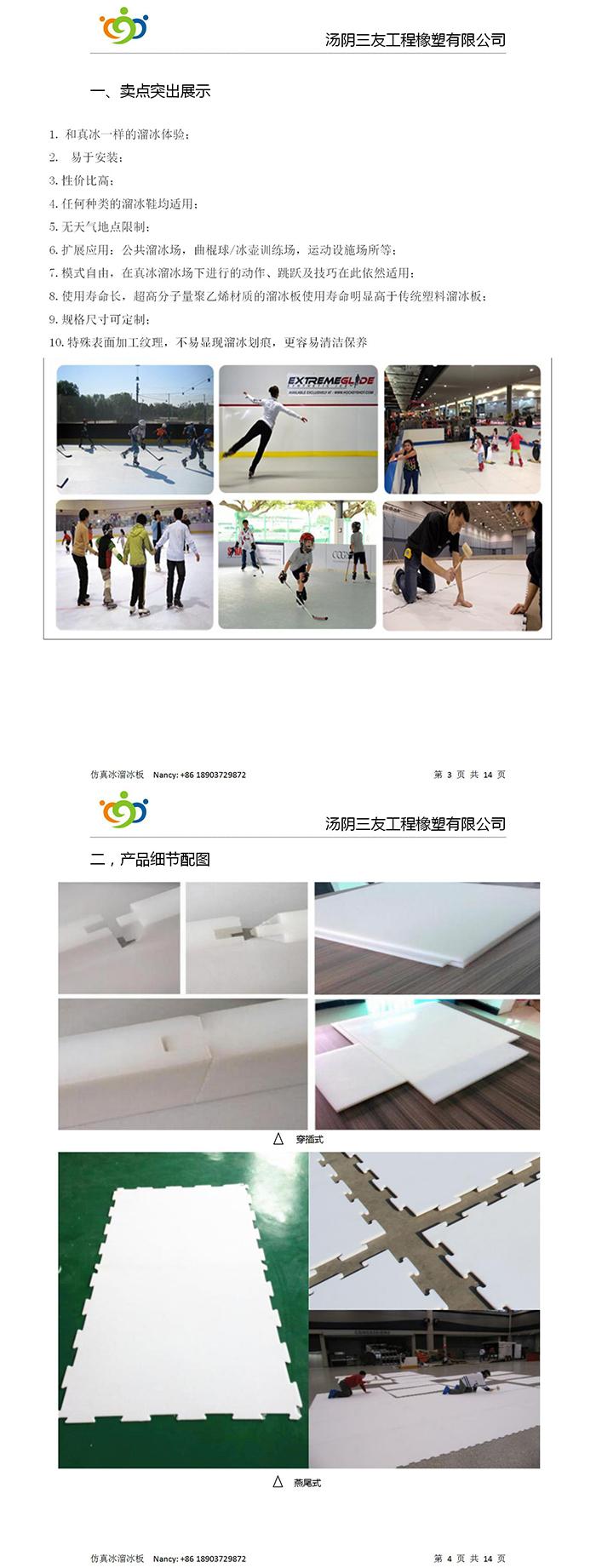 溜冰板详情-李路路20190126_02