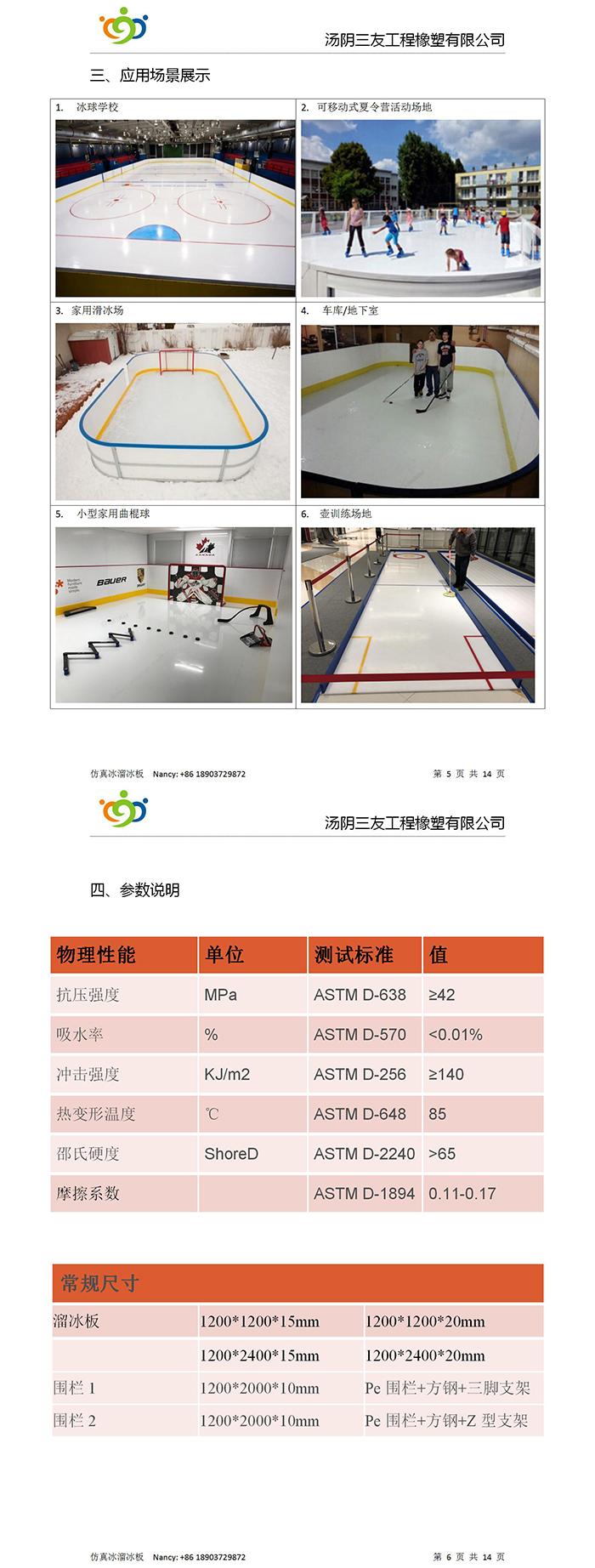 溜冰板详情-李路路20190126_03